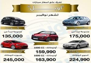 اسعار سيارات اوبل